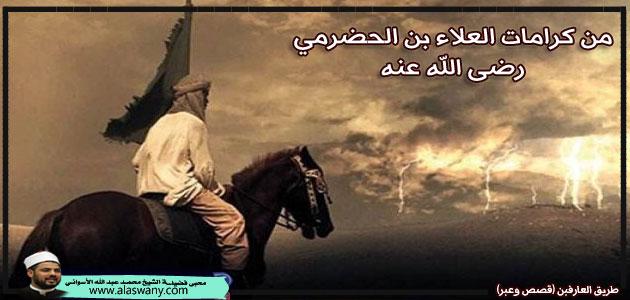 من كرامات العلاء بن الحضرمي رضى الله عنه