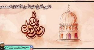 اللهم أفرغ علينا ّمن الأخلاق المحمدية