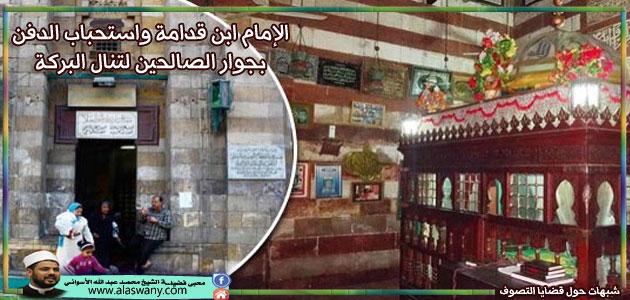 الإمام ابن قدامة واستحباب الدفن بجوار الصالحين لتنال البركة