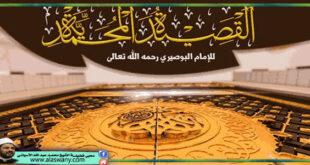 القصيدة المحمدية للإمام البوصيري