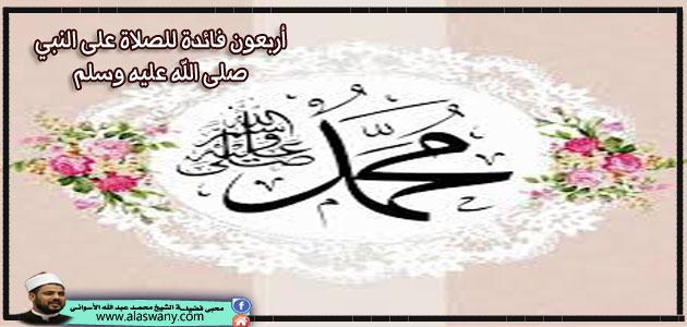 أربعون فائدة للصلاة على النبي صلى الله عليه وسلم