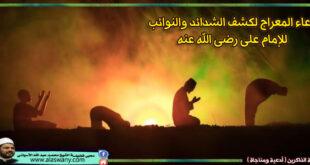 دعاء المعراج لكشف الشدائد والنوائب للإمام على رضى الله عنه