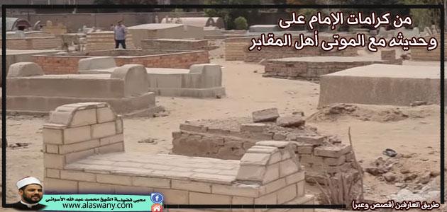 من كرامات الإمام على وحديثه مع الموتى أهل المقابر