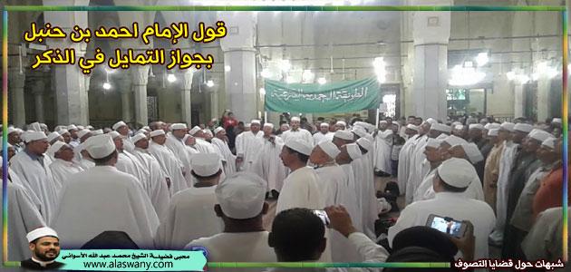 قول الإمام احمد بن حنبل بجواز التمايل في الذكر