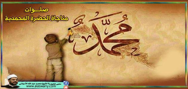 صلوات مناجاة الحضرة المحمدية