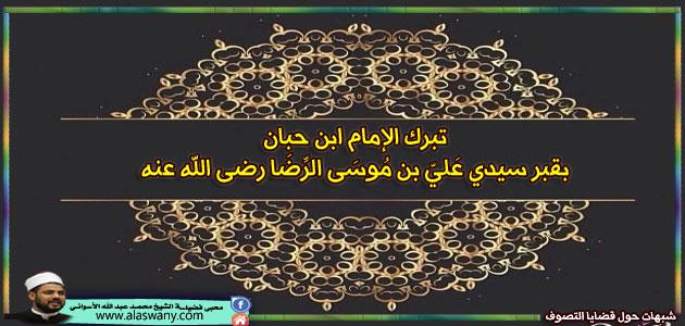 تبرك الإمام ابن حبان بقبر سيدي عَليّ بن مُوسَى الرِّضَا رضى الله عنه