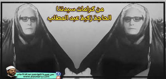 من كرامات ستنا الحاجة زكية عبدالمطلب