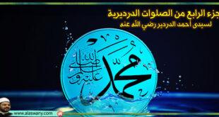الجزء الرابع من الصلوات الدرديرية لسيدى أحمد الدردير رضي الله عنه