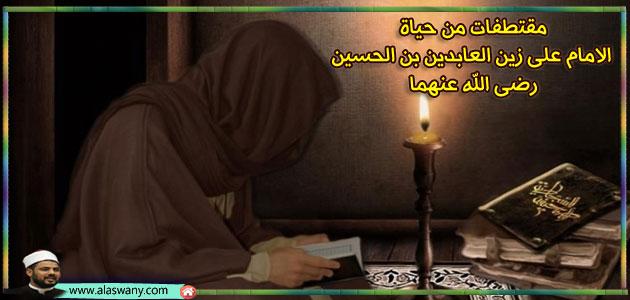 مقتطفات من حياة الامام على زين العابدين بن الحسين رضى الله عنهما