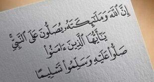 فائدة لرؤية النبي صلى الله عليه وسلم بصلاة الفاتح