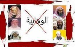 تحذير المسلمين من خطر الوهابية