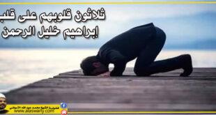 ثلاثون قلوبهم على قلب إبراهيم خليل الرحمن