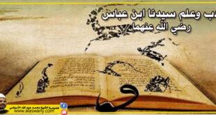 أدب وعلم سيدنا ابن عباس رضي الله عنهما