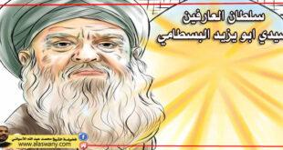 سلطان العارفين سيدي ابو يزيد البسطامي