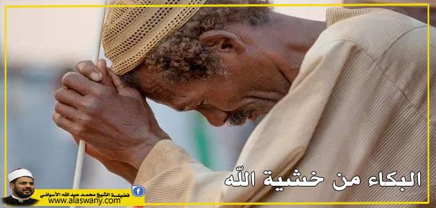 البكاء من خشية الله