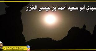 سيدي أبو سعيد أحمد بن عيسى الخرّاز