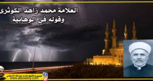 العلامة محمد زاهد الكوثرى وقوله في الوهابية