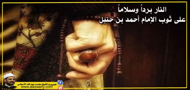 النار بردا وسلاما على ثوب الامام احمد بن حنبل