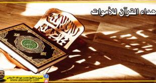 إهداء القرآن للأموات