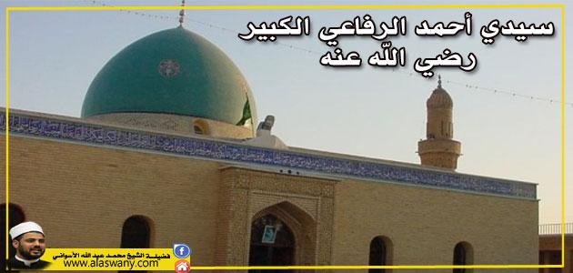 سيدي أحمد الرفاعي الكبير رضي الله عنه