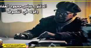 الدكتور عباس محمود العقاد وقوله في التصوف