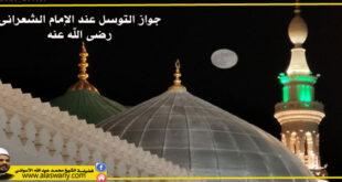 جواز التوسل عند الإمام الشعرانى رضى الله عنه