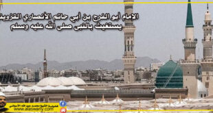 الإمام أبو الفرج بن أبي حاتم الأنصاري القزويني يستغيث بالنبى صلى الله عليه وسلم