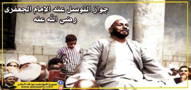 جواز التوسل عند الإمام الجعفرى رضى الله عنه