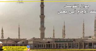 جواز التوسل عند الإمام أبى يعلى