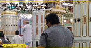 الفقيه المقرئ أبو العباس الأنصاري يستغيث بالنبي صلى الله عليه وآله وسلم