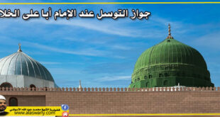 جواز التوسل عند الإمام أبا على الخلال