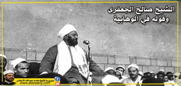 الشيخ صالح الجعفرى وقوله في الوهابية