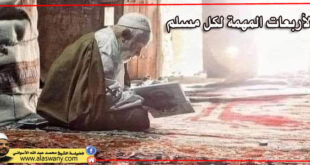 الاربعات المهمة لكل مسلم