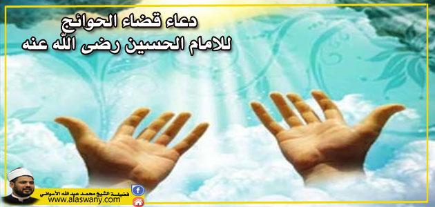 دعاء قضاء الحوائج للامام الحسين رضى الله عنه