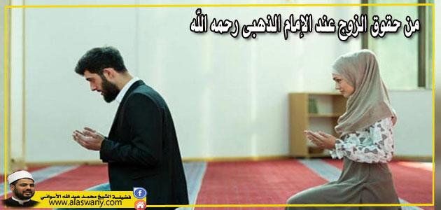 من حقوق الزوج عند الإمام الذهبى رحمه الله
