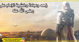 زهد وعبادة وخشية الإمام على رضى الله عنه