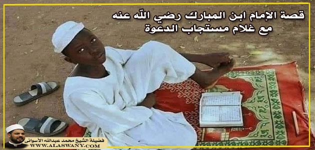 قصة الإمام ابن المبارك رضي الله عنه مع غلام مستجاب الدعوة