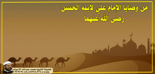 من وصايا الإمام علي لابنه الحسن رضى الله عنهما