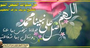 من صلوات الفيض النبوي للشيخ عريف عارف الخطيب