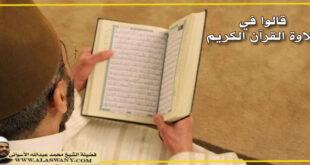 قالوا في تلاوة القرآن الكريم