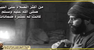 من أكثر الصلاة على النبي صلى الله عليه وسلم كانت له عشرة ضمانات