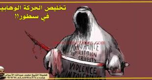 تخليص الحركة الوهابية في سطور!!