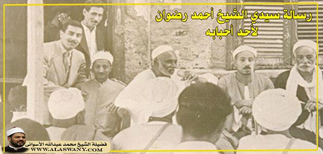 رسالة سيدي الشيخ أحمد رضوان لأحد أحبابه